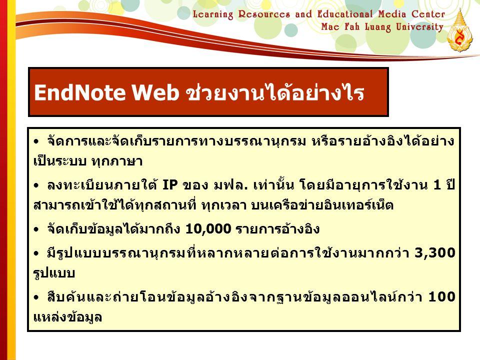 EndNote Web ช่วยงานได้อย่างไร
