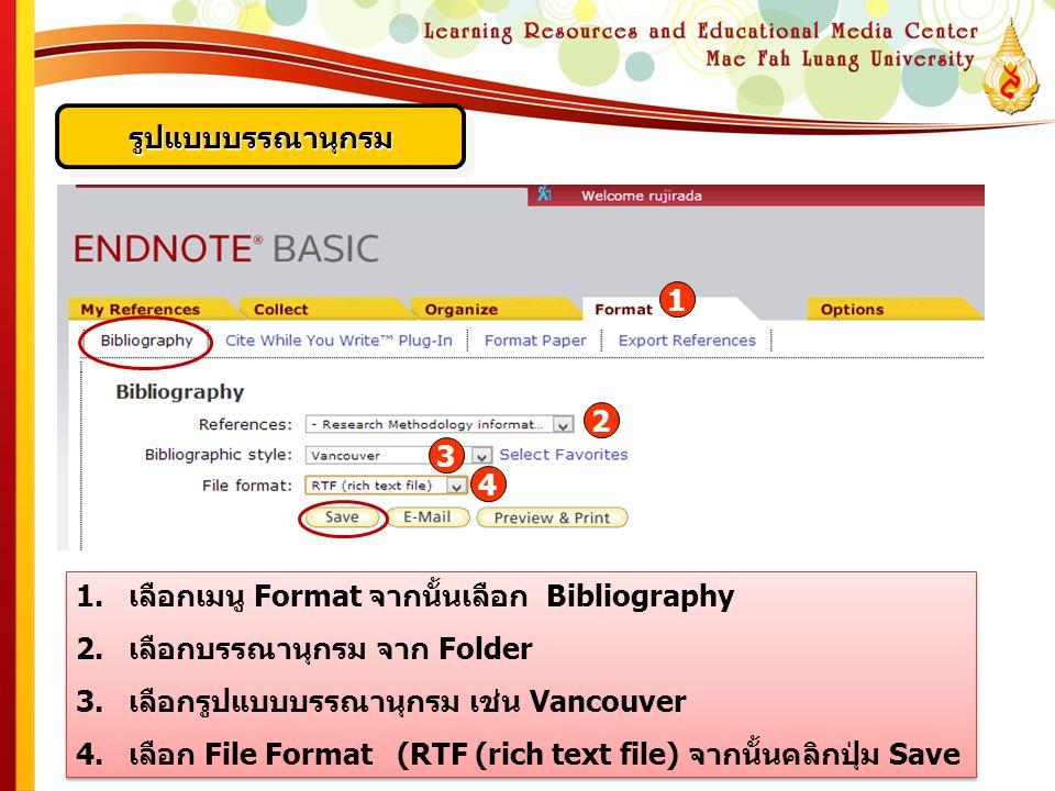 รูปแบบบรรณานุกรม 1. 2. 3. 4. เลือกเมนู Format จากนั้นเลือก Bibliography. เลือกบรรณานุกรม จาก Folder.