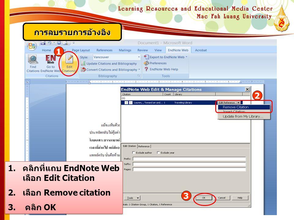 การลบรายการอ้างอิง 1 2 คลิกที่แถบ EndNote Web เลือก Edit Citation เลือก Remove citation คลิก OK 3