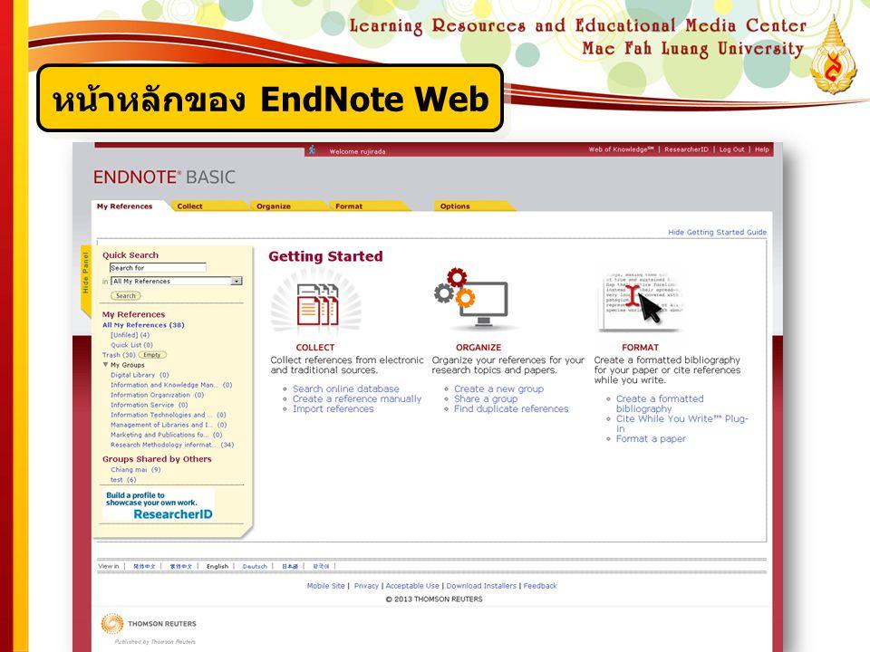 หน้าหลักของ EndNote Web