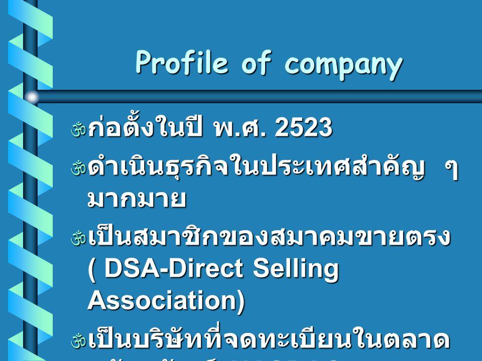 Profile of company ก่อตั้งในปี พ.ศ. 2523