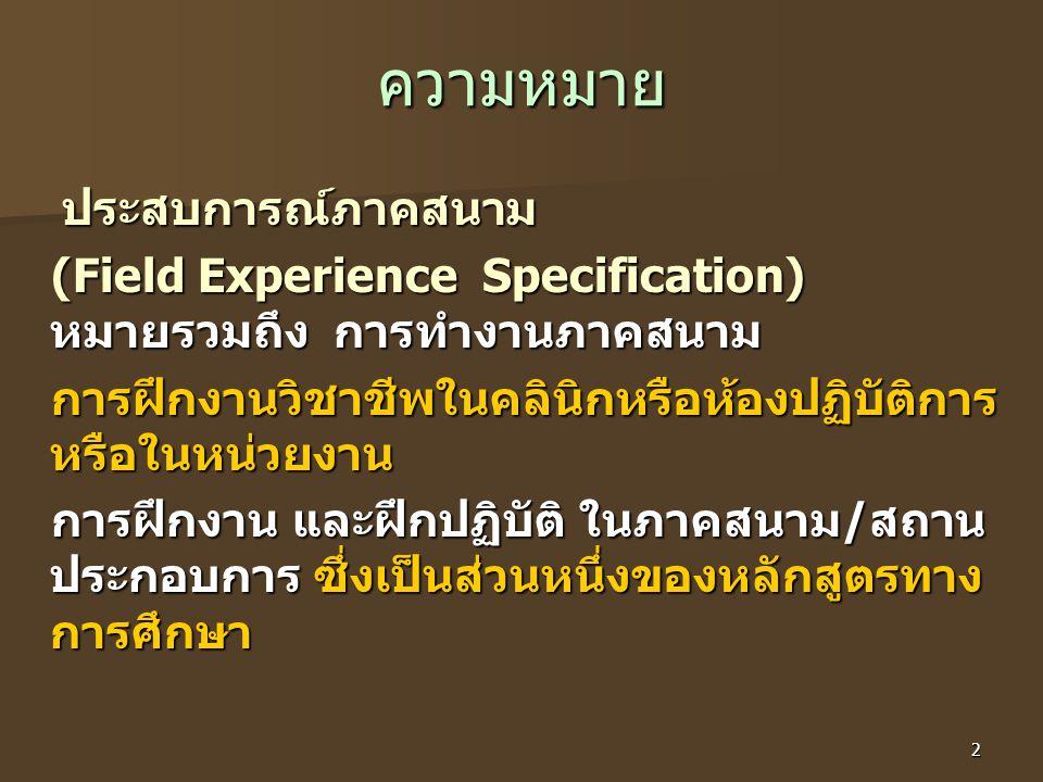 ความหมาย (Field Experience Specification) หมายรวมถึง การทำงานภาคสนาม