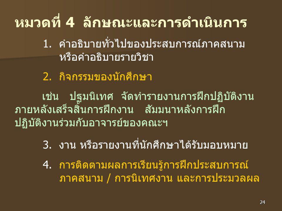 หมวดที่ 4 ลักษณะและการดำเนินการ