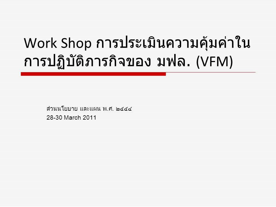 Work Shop การประเมินความคุ้มค่าในการปฏิบัติภารกิจของ มฟล. (VFM)