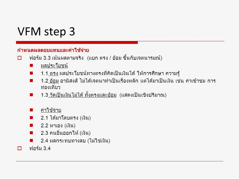 VFM step 3 กำหนดผลตอบแทนและค่าใช้จ่าย