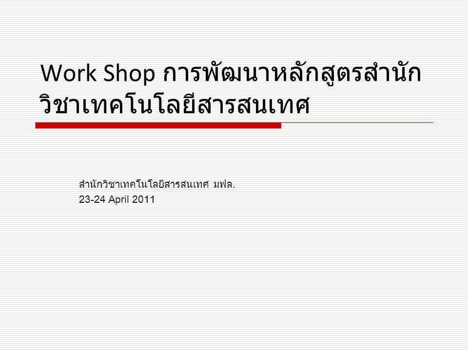 Work Shop การพัฒนาหลักสูตรสำนักวิชาเทคโนโลยีสารสนเทศ