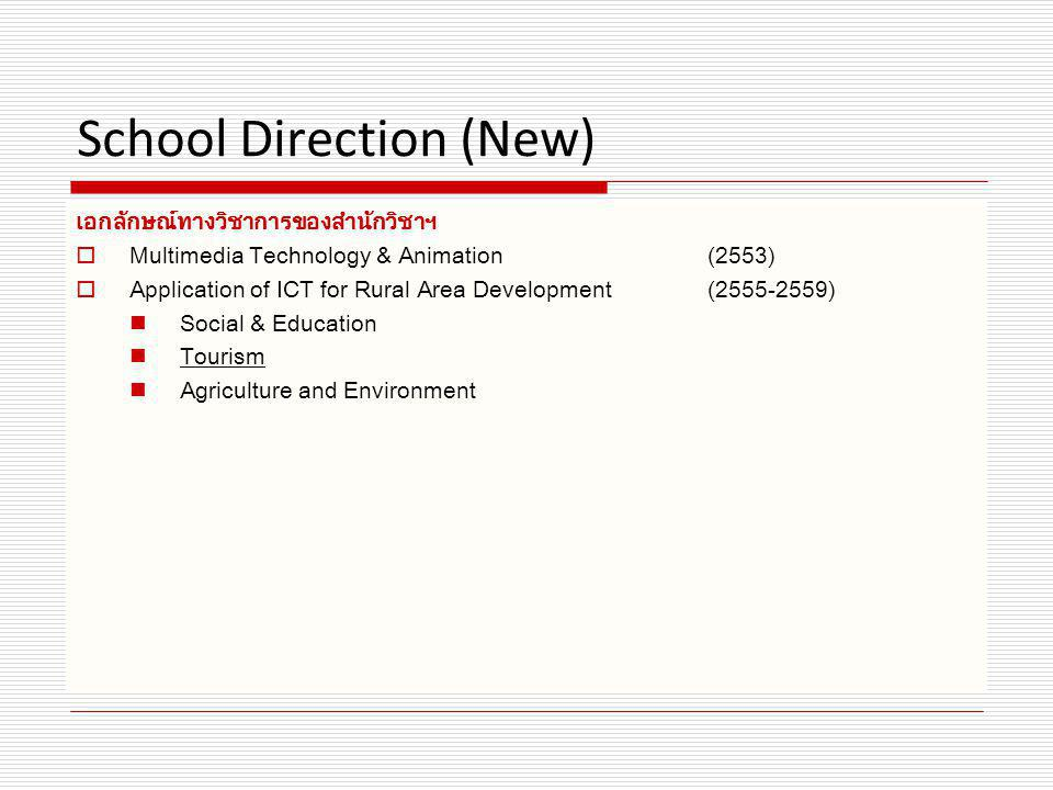 School Direction (New)