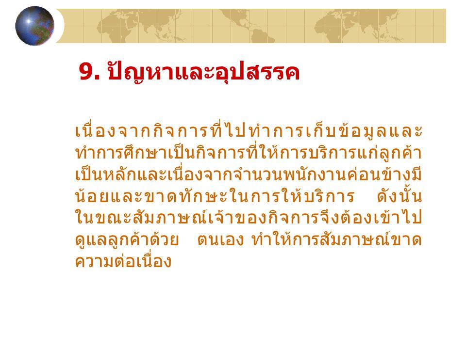9. ปัญหาและอุปสรรค