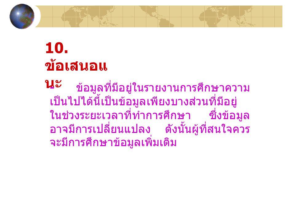 10. ข้อเสนอแนะ