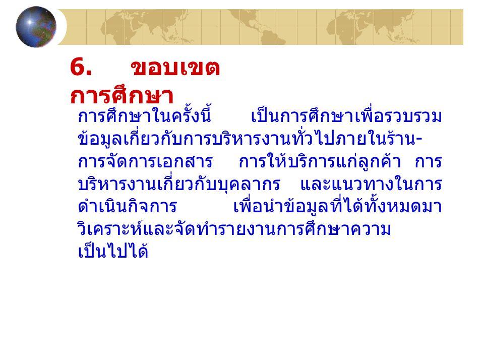 6. ขอบเขตการศึกษา