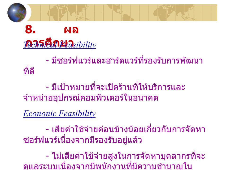 8. ผลการศึกษา Technical Feasibility