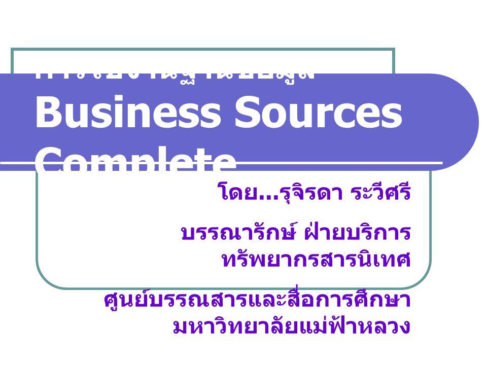 การใช้งานฐานข้อมูล Business Sources Complete