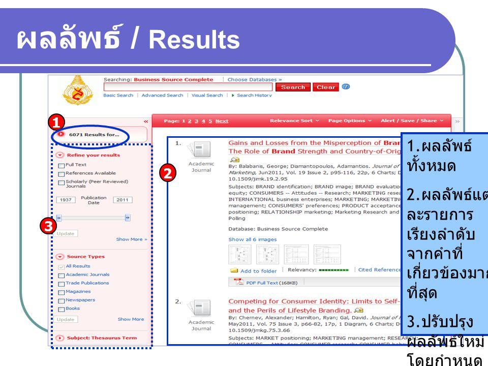 ผลลัพธ์ / Results 1.ผลลัพธ์ทั้งหมด