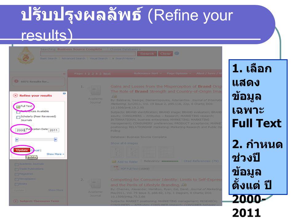 ปรับปรุงผลลัพธ์ (Refine your results)