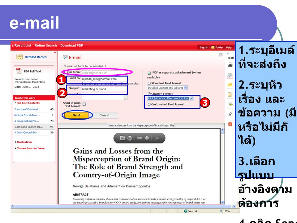 e-mail 1.ระบุอีเมล์ที่จะส่งถึง