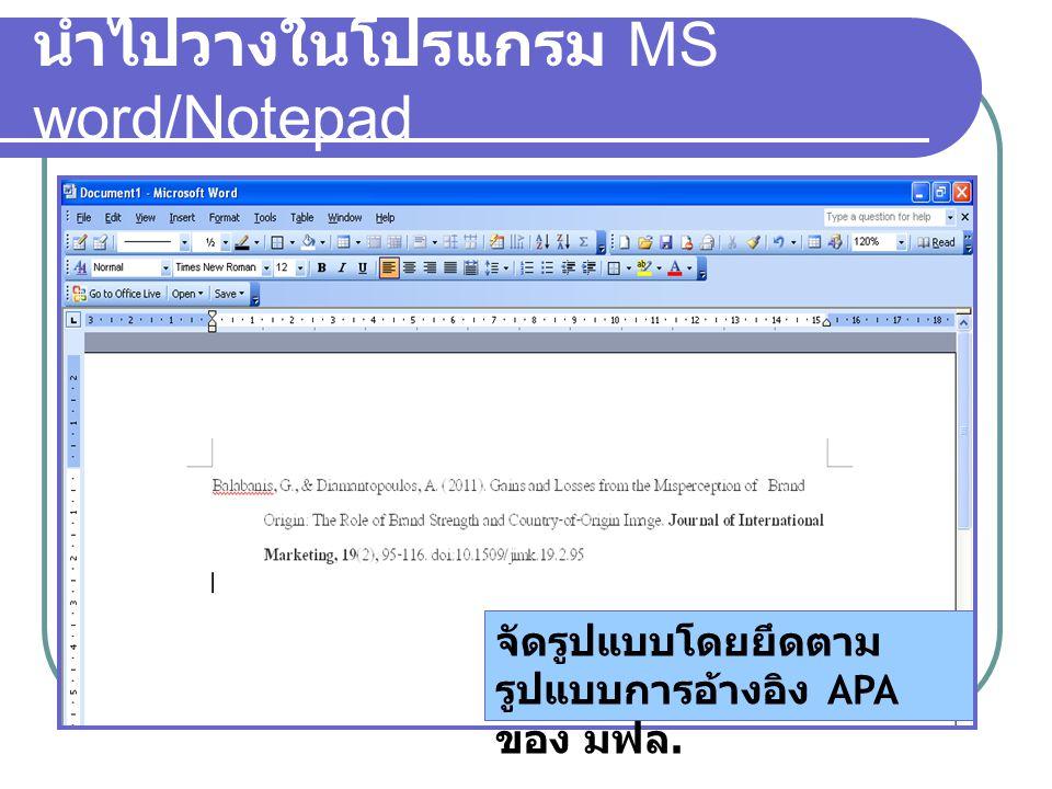 นำไปวางในโปรแกรม MS word/Notepad