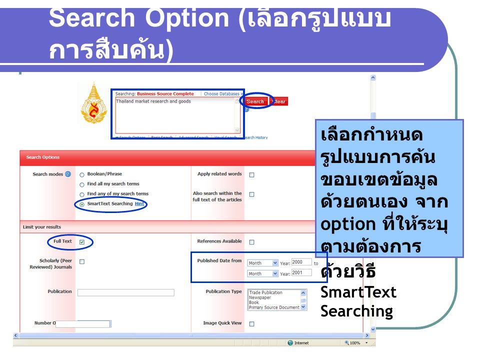 Search Option (เลือกรูปแบบการสืบค้น)
