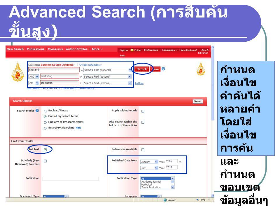 Advanced Search (การสืบค้นขั้นสูง)