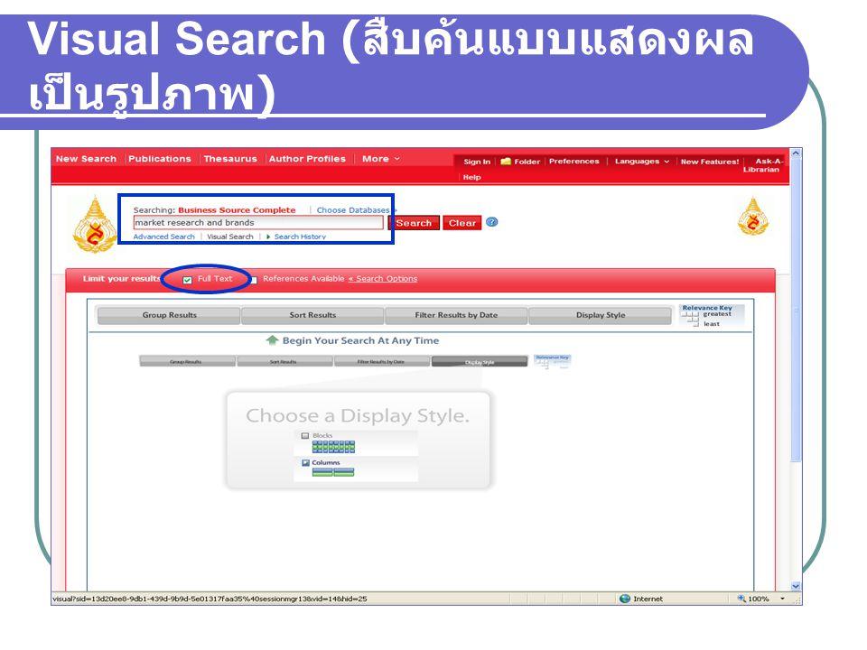 Visual Search (สืบค้นแบบแสดงผลเป็นรูปภาพ)