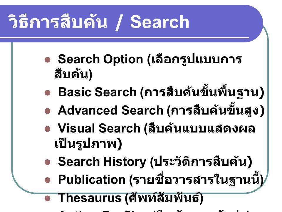 วิธีการสืบค้น / Search