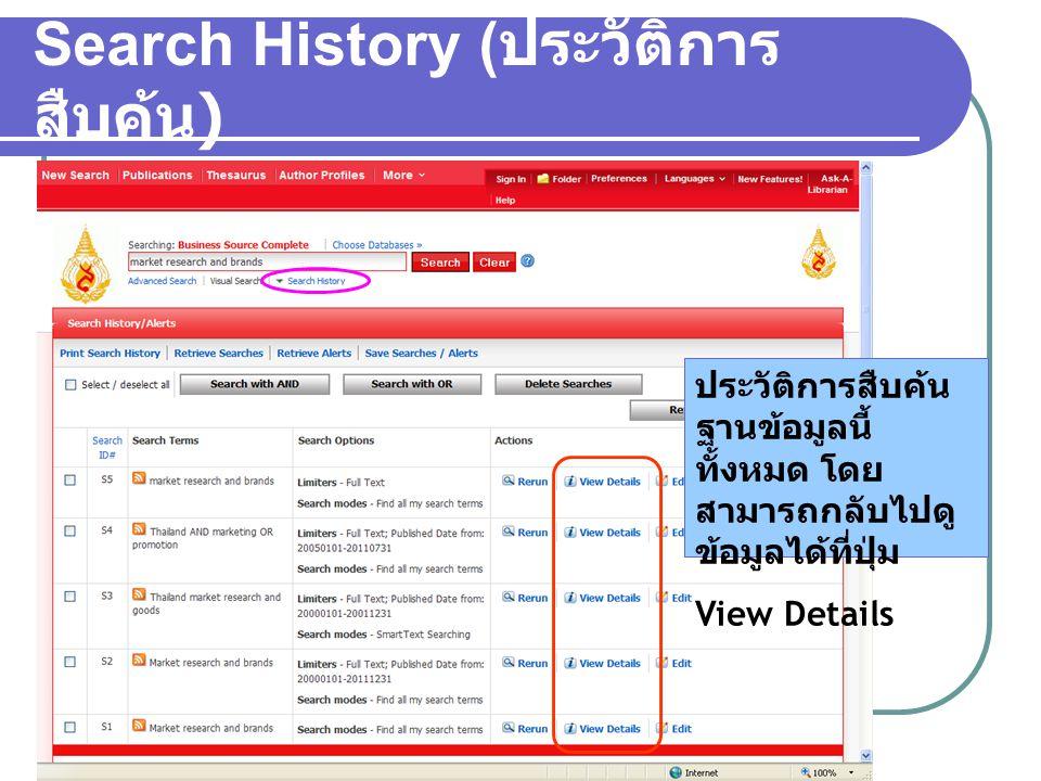 Search History (ประวัติการสืบค้น)