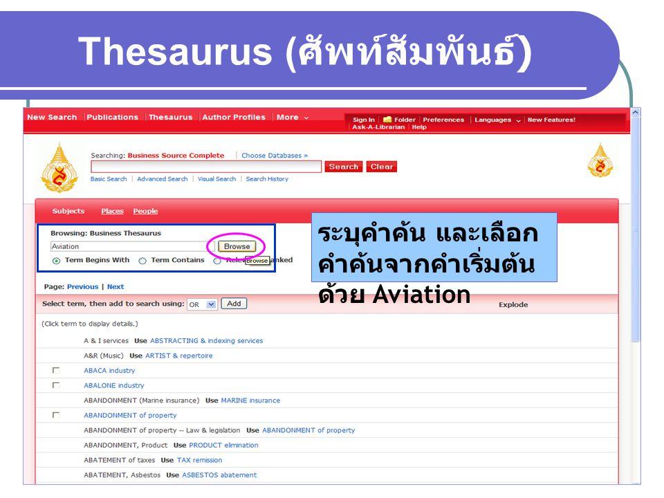 Thesaurus (ศัพท์สัมพันธ์)