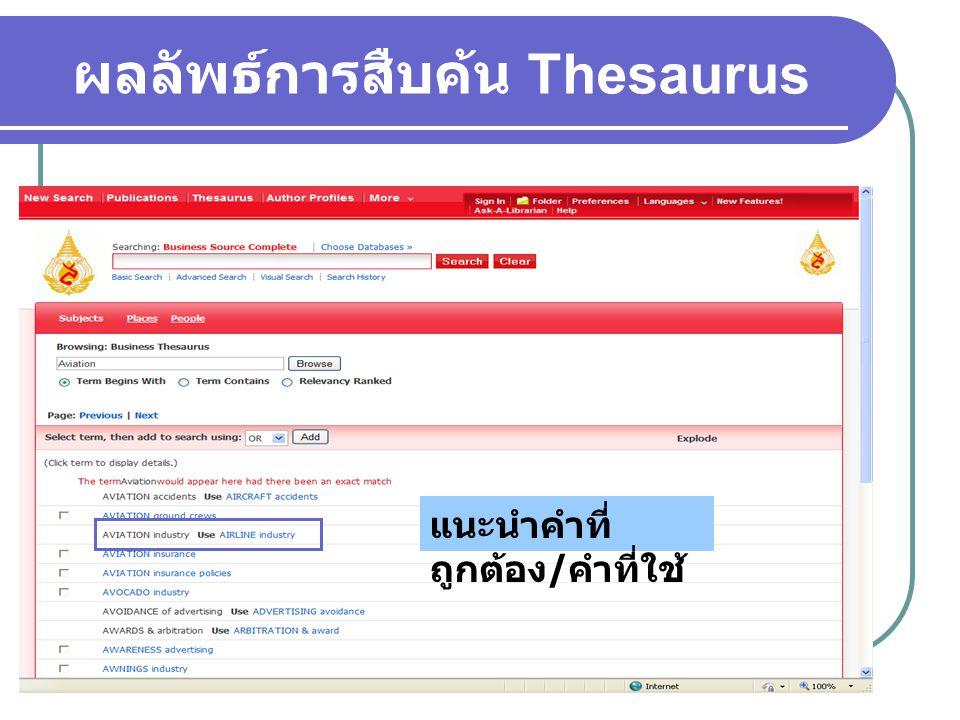 ผลลัพธ์การสืบค้น Thesaurus