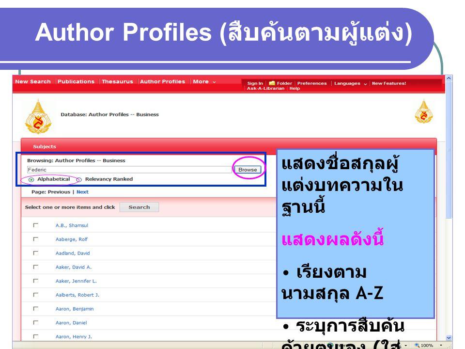 Author Profiles (สืบค้นตามผู้แต่ง)
