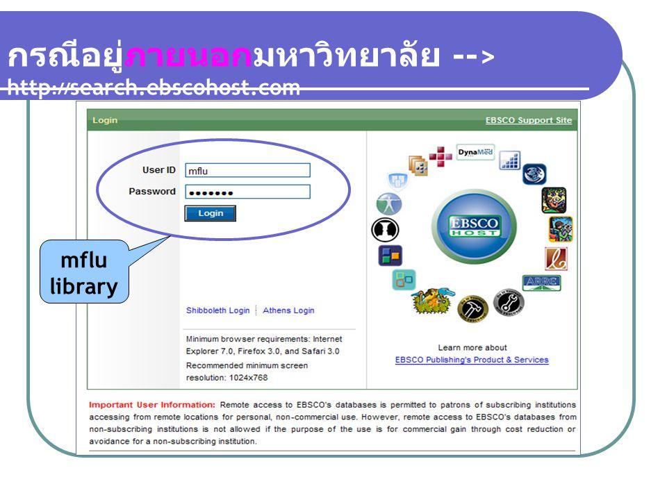 กรณีอยู่ภายนอกมหาวิทยาลัย --> http://search.ebscohost.com