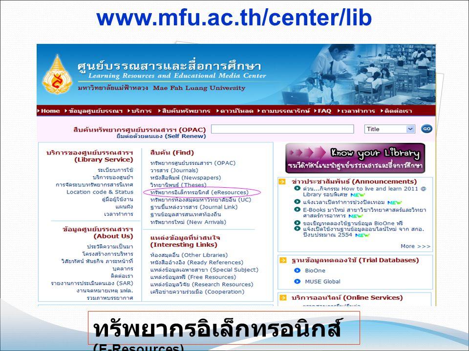 www.mfu.ac.th/center/lib ทรัพยากรอิเล็กทรอนิกส์ (E-Resources)