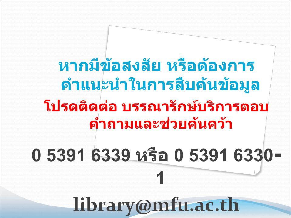 library@mfu.ac.th 0 5391 6339 หรือ 0 5391 6330-1