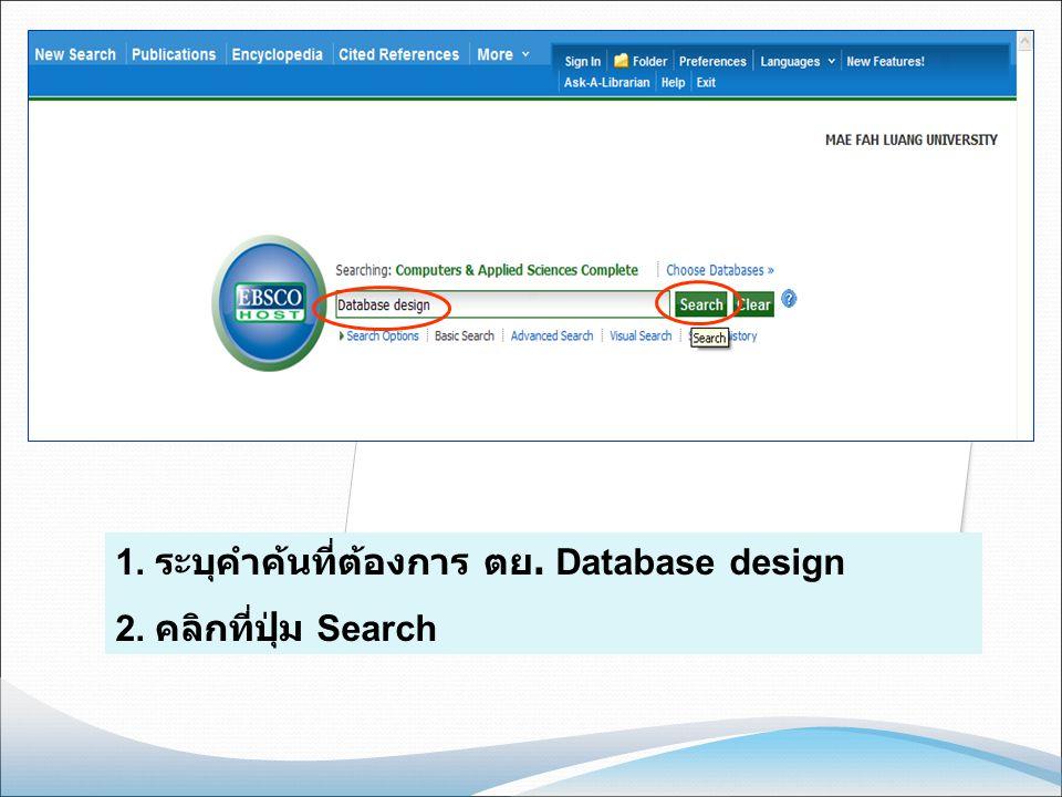 ระบุคำค้นที่ต้องการ ตย. Database design