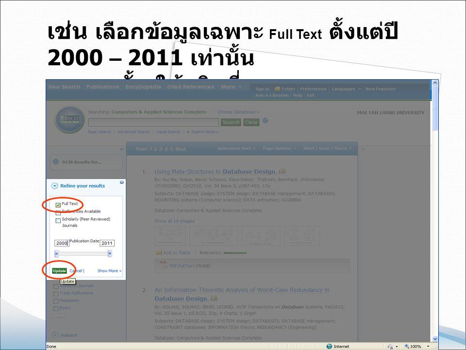 เช่น เลือกข้อมูลเฉพาะ Full Text ตั้งแต่ปี 2000 – 2011 เท่านั้น
