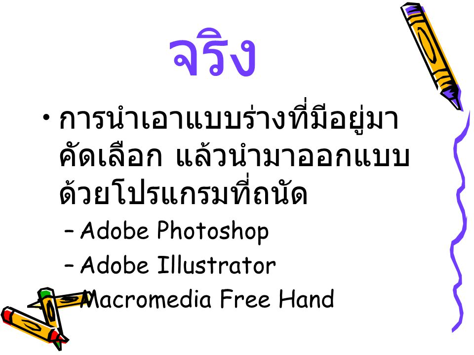 การออกแบบจริง การนำเอาแบบร่างที่มีอยู่มาคัดเลือก แล้วนำมาออกแบบด้วยโปรแกรมที่ถนัด. Adobe Photoshop.