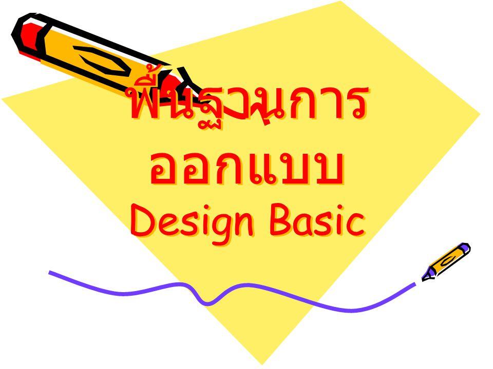 พื้นฐานการออกแบบ Design Basic