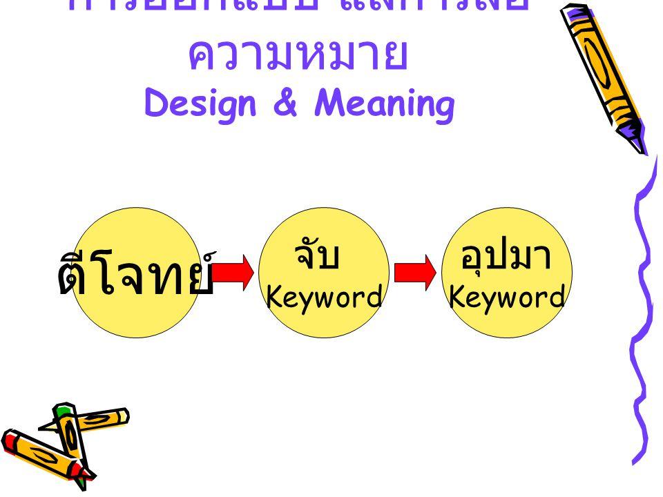 การออกแบบ แลการสื่อความหมาย Design & Meaning