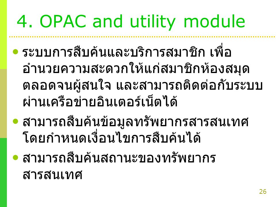 4. OPAC and utility module