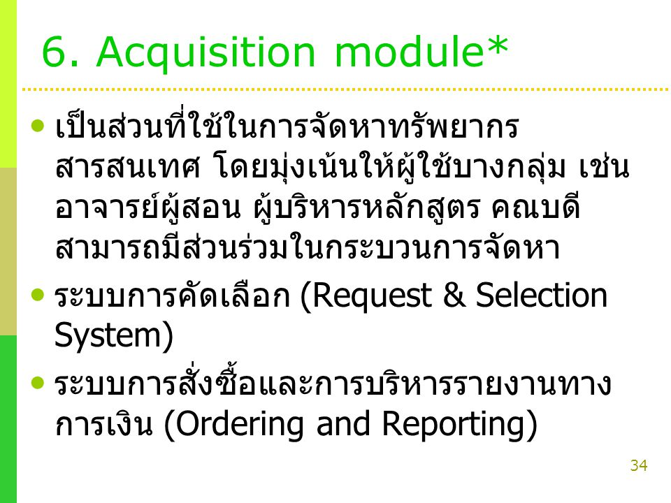 6. Acquisition module*