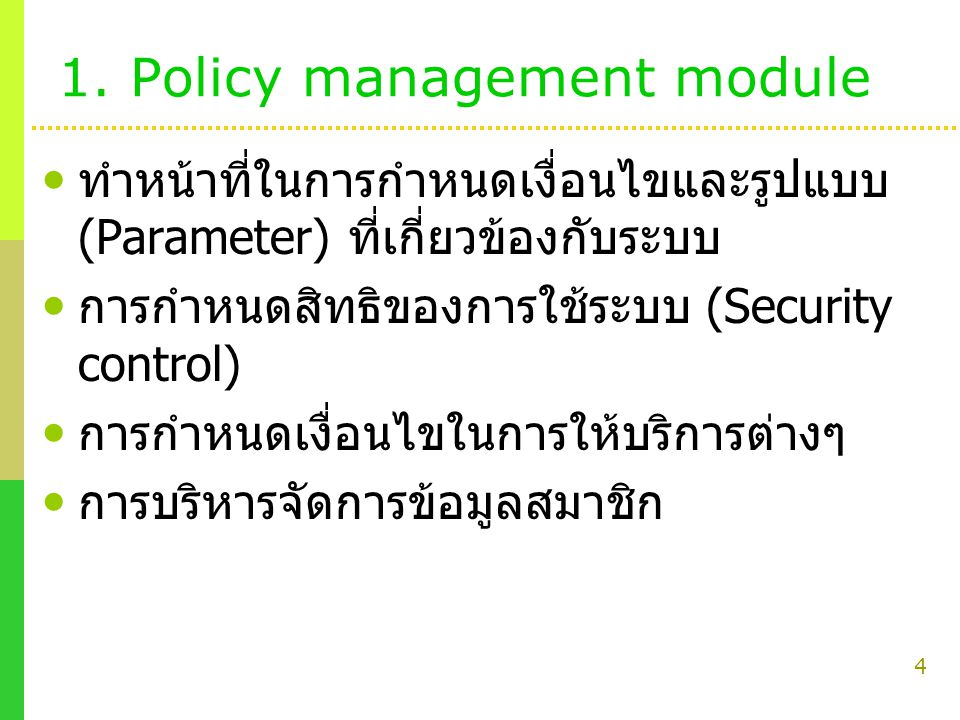 1. Policy management module