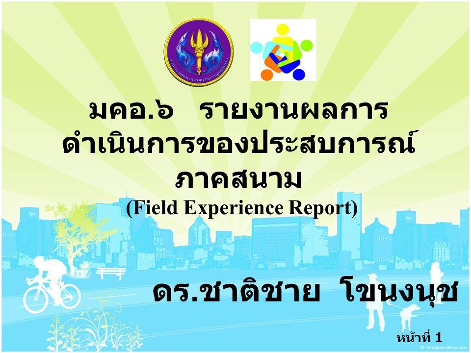 มคอ.๖ รายงานผลการดำเนินการของประสบการณ์ภาคสนาม (Field Experience Report)