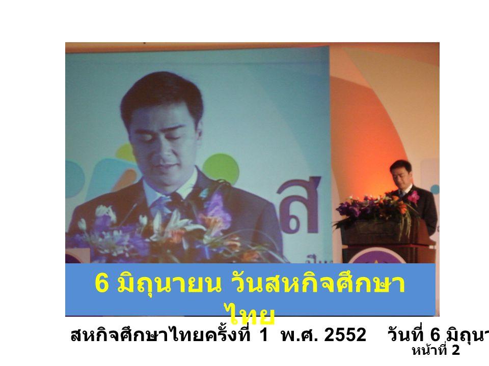 6 มิถุนายน วันสหกิจศึกษาไทย