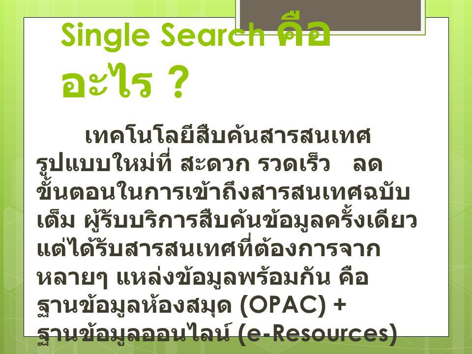 Single Search คืออะไร