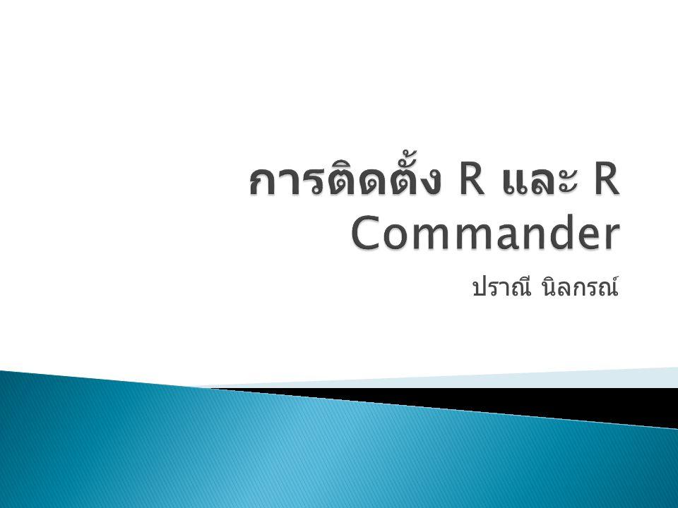 การติดตั้ง R และ R Commander