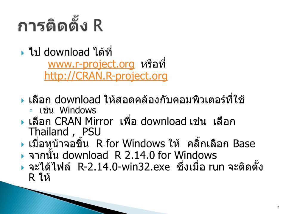 การติดตั้ง R ไป download ได้ที่ www.r-project.org หรือที่