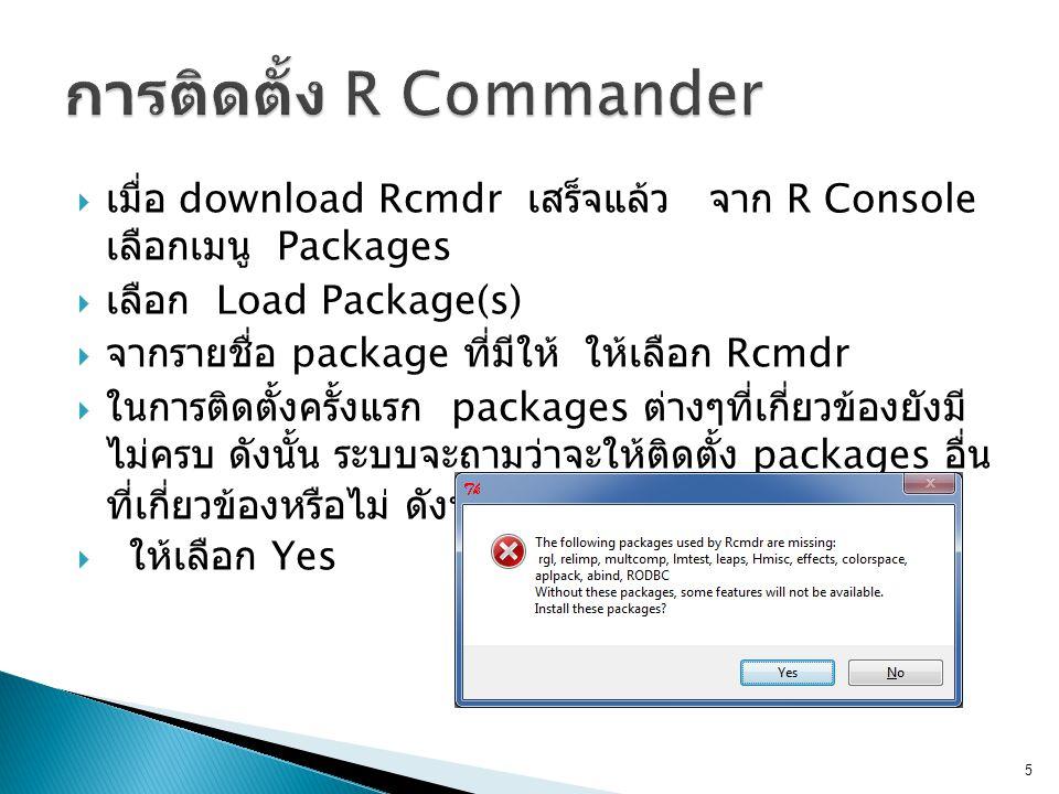 การติดตั้ง R Commander