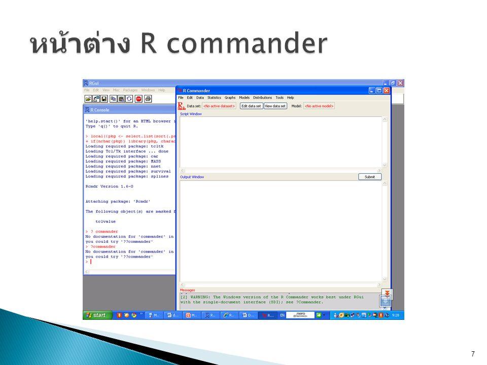 หน้าต่าง R commander