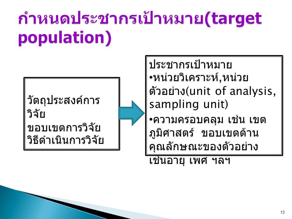 กำหนดประชากรเป้าหมาย(target population)