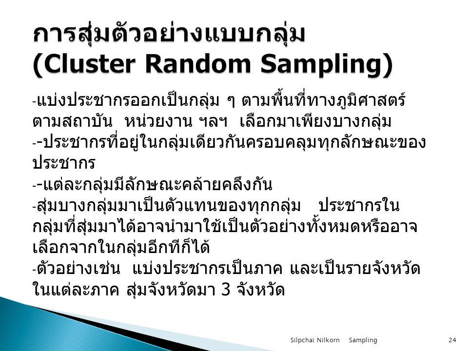 การสุ่มตัวอย่างแบบกลุ่ม (Cluster Random Sampling)