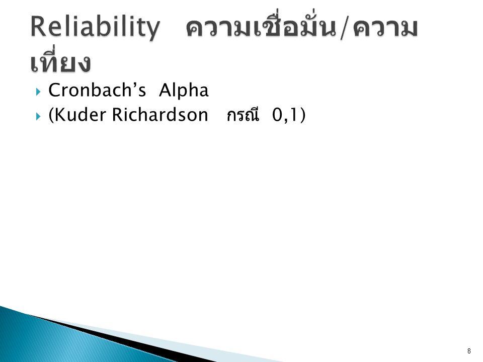 Reliability ความเชื่อมั่น/ความเที่ยง