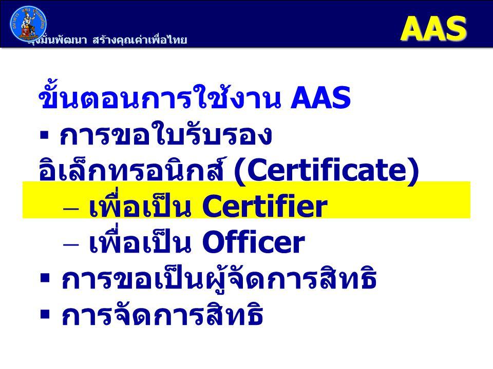 AAS ขั้นตอนการใช้งาน AAS เพื่อเป็น Certifier เพื่อเป็น Officer
